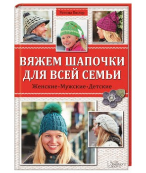 Вяжем шапочки для всей семьи