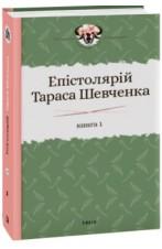 Епістолярій Тараса Шевченка. Книга 1: 1839-1857