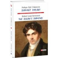 Діамант Раджі / The Rajah's Diamond
