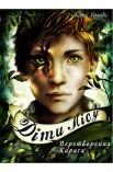 Діти лісу. Перетворення Карага. Книга 1