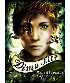 Діти лісу. Перетворення Караґа. Книга 1