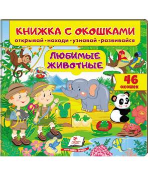 Книжка с окошками. Любимые животные