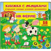 Книжка с окошками. На ферме
