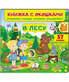 Книжка с окошками. В лесу