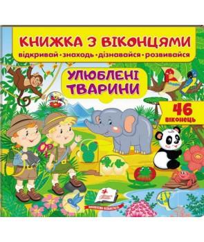 Книжка з віконцями. Улюблені тварини