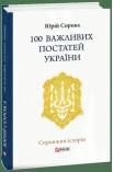 100 важливих постатей України