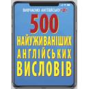 500 найуживаніших АНГЛІЙСЬКИХ слів і висловів