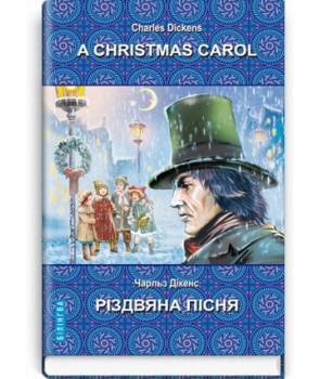 A Christmas Carol In Prose, Being a Ghost Story of Christmas = Різдвяна пісня в прозі, або Різдвяне оповідання з привидами