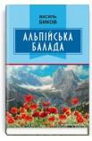 Альпійська балада