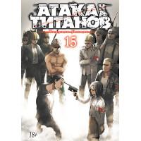 Атака на титанов 15: Книги 29 и 30