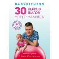 Babyfitness. 30 первых подвигов моего малыша