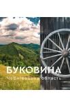 Буковина. Чернівецька область