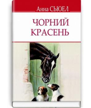 Чорний Красень. Автобіографія коня