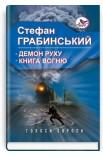 Демон руху; Книга вогню