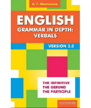 English Grammar in Depth: Verbals (Употребление неличных форм глаголов в английском языке)
