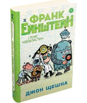 """Франк Ейнштейн і пояс """"Евобластер"""". Книга 4"""
