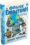 Франк Ейнштейн і біоактивна штуковина. Книга 5