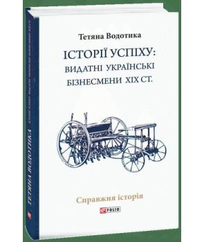 Історії успіху: видатні українські бізнесмени ХІХ ст.