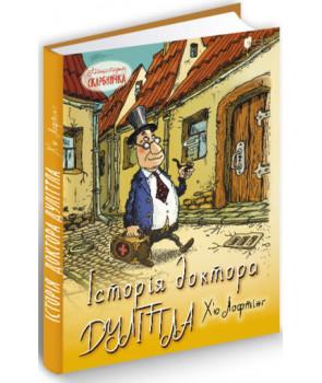 Історія доктора Дуліттла, його життя вдома і дивовижні пригоди в далеких країнах