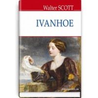 Ivanhoe = Айвенго