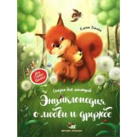Энциклопедия о любви и дружбе. Сказки для малышей.