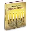 Єврейська держава