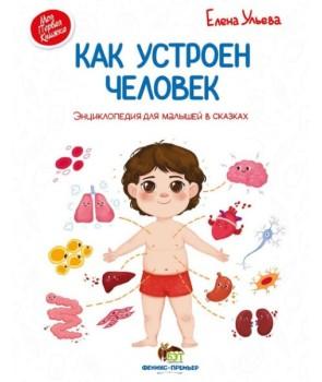 Как устроен человек. Энциклопедия для малышей в сказках