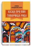 Казка про яян; Говорюща риба: Казки