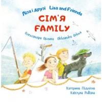 Ліза і друзі/Lisa and Friends Сім'я/Family