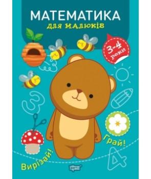 Математика 3-4 роки