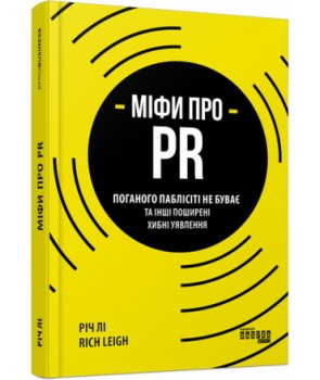 Міфи про PR