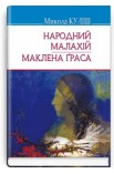 Народний Малахій; Маклена Граса: П'єси