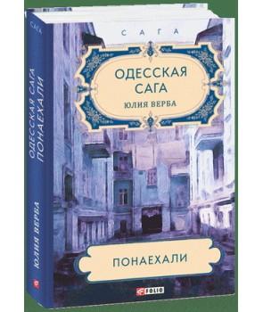 Одесская сага. Понаехали