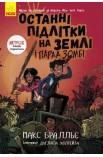Останні підлітки на Землі і Парад зомбі. Книга 2