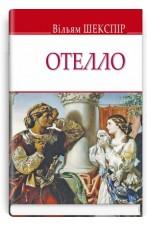 Отелло, венеційський мавр