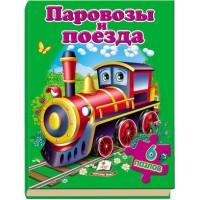 Паровозы и поезда. Пазлы 6 шт