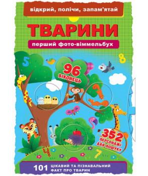 """Книга-картонка """"Перший фото-віммельбух. Тварини. Відкрий, полічи, запам'ятай"""""""