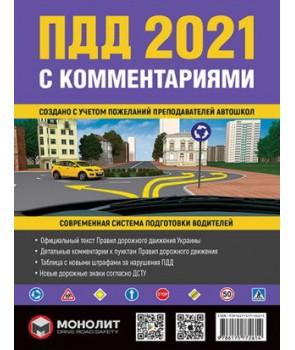 Правила Дорожного Движения Украины 2021 с комментариями и иллюстрациями