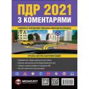 Правила Дорожнього Руху України 2021 з коментарями та ілюстраціями