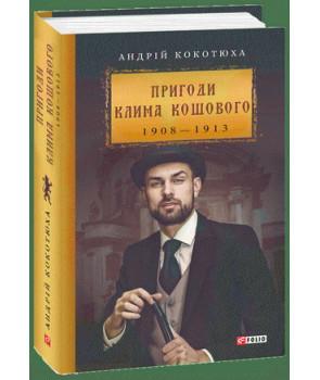 Пригоди Клима Кошового, 1908-1913