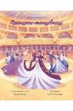 Принцеси-танцівниці