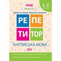 Репетитор. Англійська мова 1-2 класи  Букви та звуки. Навички читання