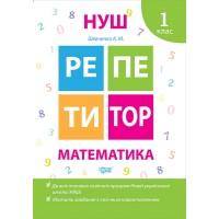 Репетитор. Математика. 1 клас