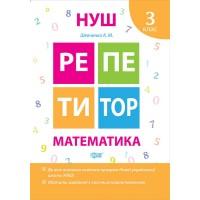 Репетитор. Математика. 3 клас