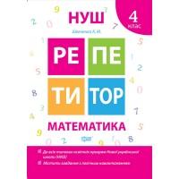 Репетитор. Математика. 4 клас