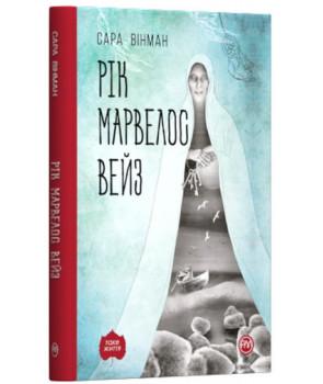 Рік Марвелос Вейз