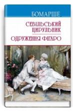 Севільський цирульник; Одруження Фігаро: Комедії