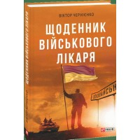Щоденник військового лікаря