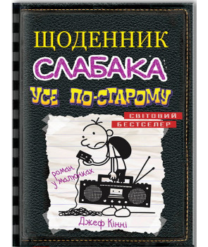 Щоденник слабака. Усе по-старому. Книга 10