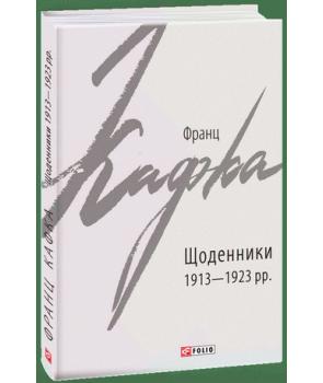Щоденники 1913-1923 рр.
